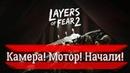 Layers of Fear 2 ★ Камера! Мотор! Начали! ★ Прохождение. Часть 1