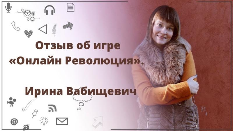 Отзыв об игре Онлайн Революция Приложение Прорыв Ирина Вабищевич