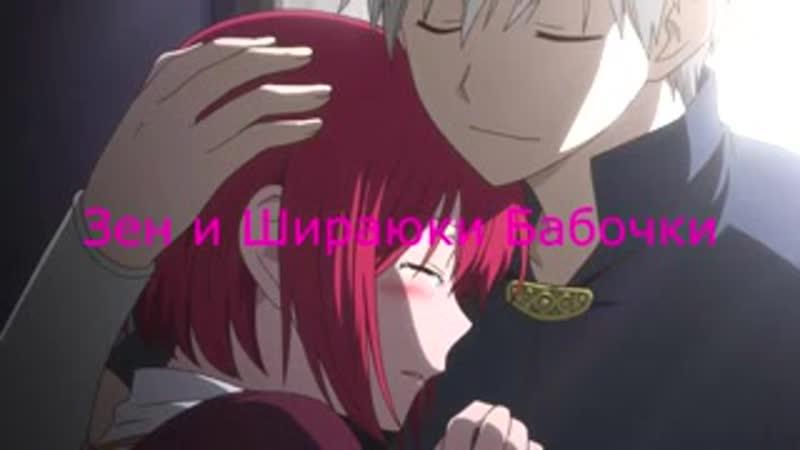 V по аниме Зен и Шираюки Бабочки mp4