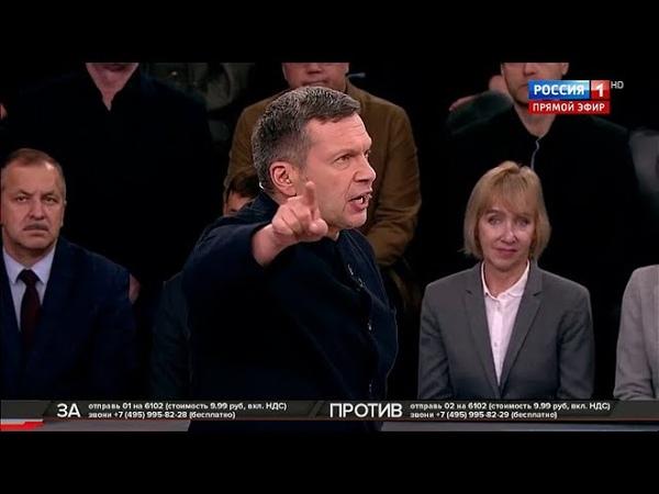 Вы yбивaли МОИХ ЕДИНОВЕРЦЕВ!: Соловьев PAЗНОСИТ бaндepoвскyю Укpaину!