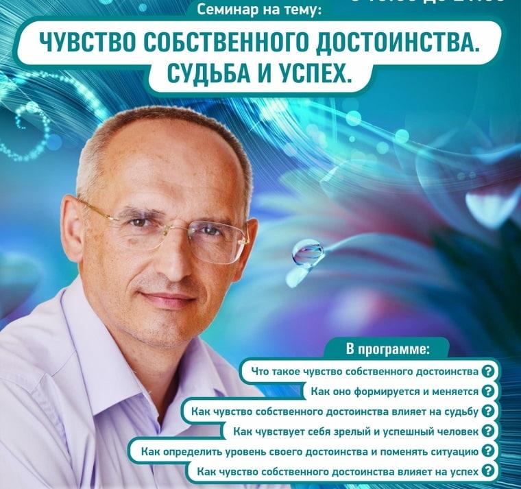 Афиша Иркутск Олег Торсунов в Иркутске! 8-10 октября 2019