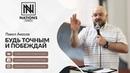 Павел Аносов Будь точным и побеждай Nations church