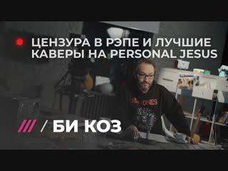 Би Коз: лучшие каверы на Personal Jesus, новая книга про Сукачева и самоцензура среди рэперов