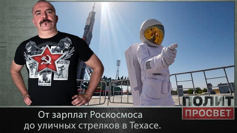 (239) От зарплат Роскосмоса до уличных стрелков в Техасе. - YouTube