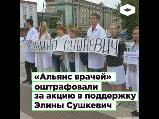 Врачей штрафуют за акции в поддержку элины сушкевич | romb
