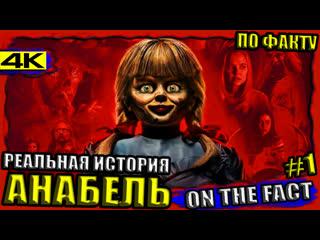 Реальная и правдивая история происхождения - Куклы Анабель! / По факту #1