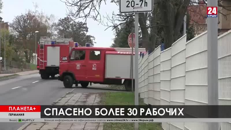 Планета. Коротко о разном взрывы в Бишкекском кафе и в немецкой шахте, забастовка в Люфтганзе