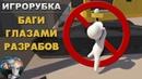 ИгроРубка Как устроены баги и приколы с застреваниями в играх Пабг, Сталкер, Варфейс и WOT танки.