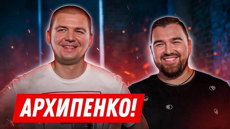 Архипенко - О расслабоне, команде Бак-соучастники, обзорщиках КВН и новом проекте ТНТ Шпеньков