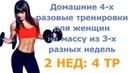 Домашние 4 х разовые тренировки для женщин на массу из 3 х разных недель 2 нед 4 тр