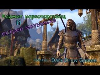 The Elder Scrolls Online - Прохождение TESO Остров Огненного Мотылька и квест спрятанный урожай .