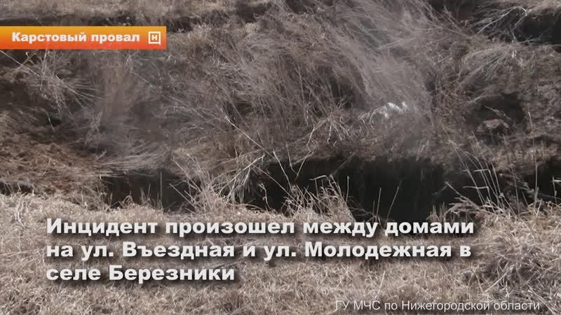 Очередной карстовый провал произошел в Гагинском районе