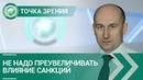 Не надо преувеличивать влияние санкций Николай Стариков ФАН ТВ