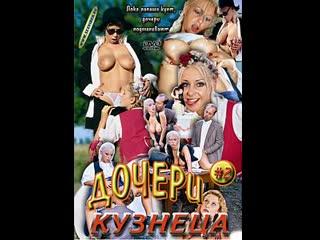 Дочери кузнеца 2 (2003) 18+