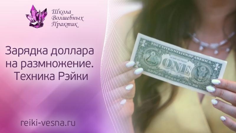 Привлечение денег | Зарядка доллара на размножение.Техника Рэйки - Открытие Денежного Потока