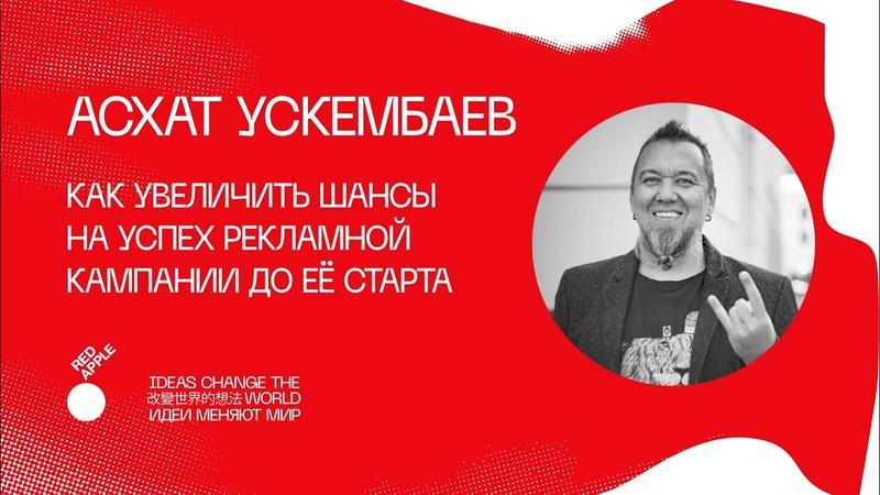 АСХАТ УСКЕМБАЕВ Как увеличить шансы на успех рекламной кампании до её старта