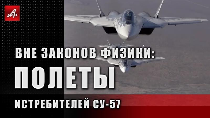 Вне законов физики полеты истребителей Су 57