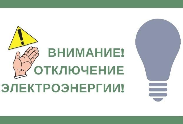 Информация для таганрожцев о временном отключении электроэнергии