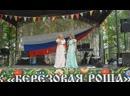 В горнице моей светло Екатерина Житарь и Наталья Романова