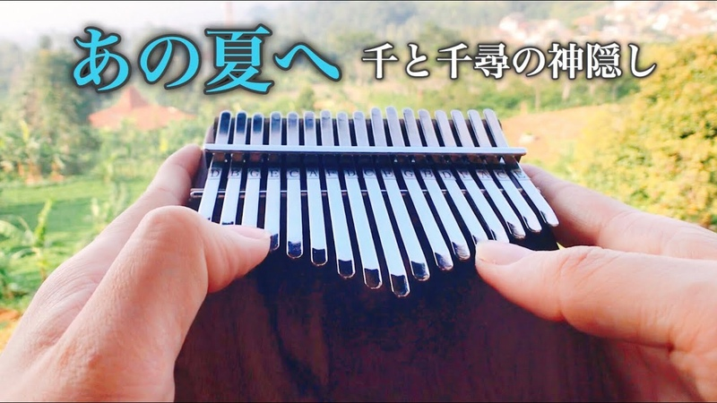 Kalimba Music Spirited Away One Summer's Day the name of life カリンバ で千と千尋の神隠し「あの夏へ」弾い 12390