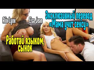 Alix Lynx, Elsa Jean Инцест: трахнул маму, возбудил спящую, порно, секс с мамой, натянуул, оттрахал Секс Сиськи1 девушка красив