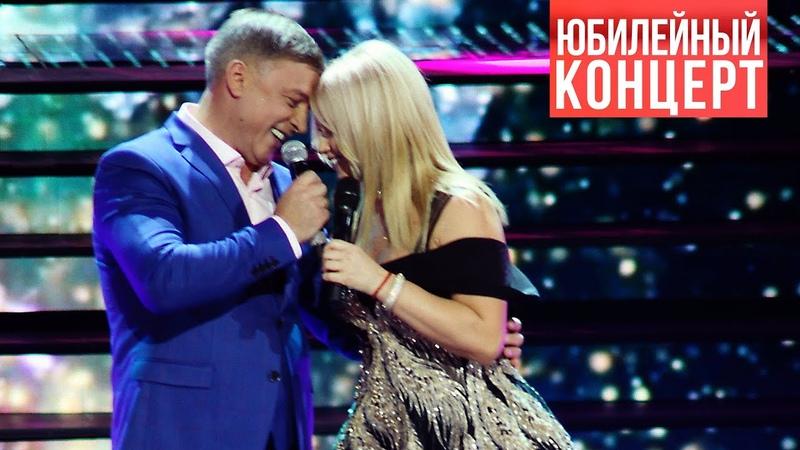 Инна Афанасьева и Александр Котов Разве я мог не узнать тебя Юбилейный концерт