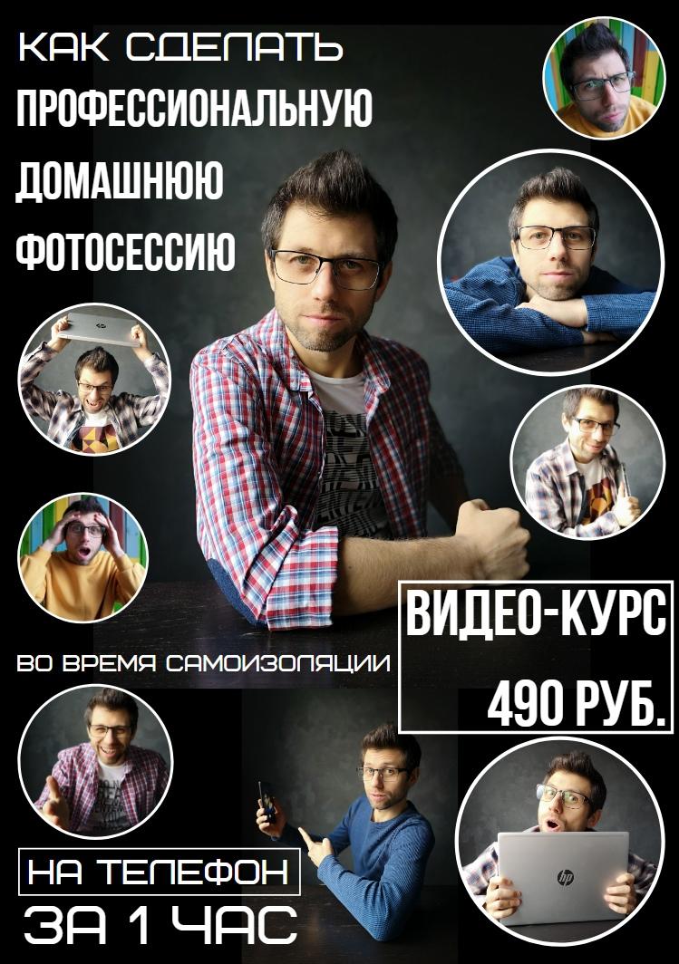 4Dz0GJkh914 [Валерий Лисин] Как сделать профессиональную домашнюю фотосессию на телефон за 1 час