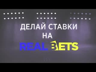 Ставки на спорт с RealBets