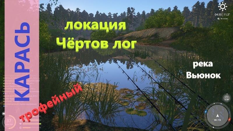 Русская рыбалка 4 река Вьюнок В ожидании трофейных карасей