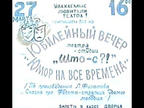 Юбилейный вечер театра студии Што С Юмор на все времена 27 03 2004 Сатира Юмор
