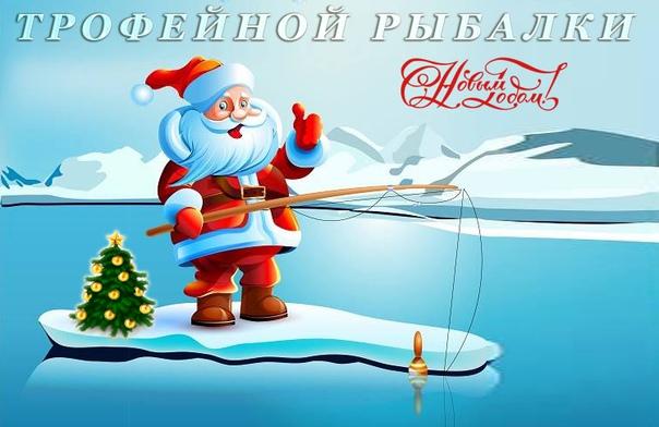 генерация кроссовера новогодние рыболовные открытки удается создать