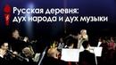 Россия дух народа и дух музыки Духовой оркестр и русская глубинка