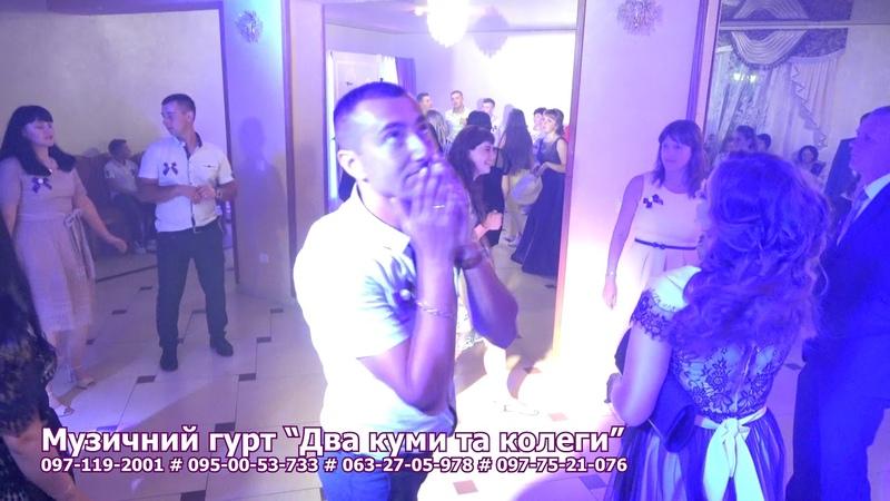 Цьомаю Танці на українському весіллі