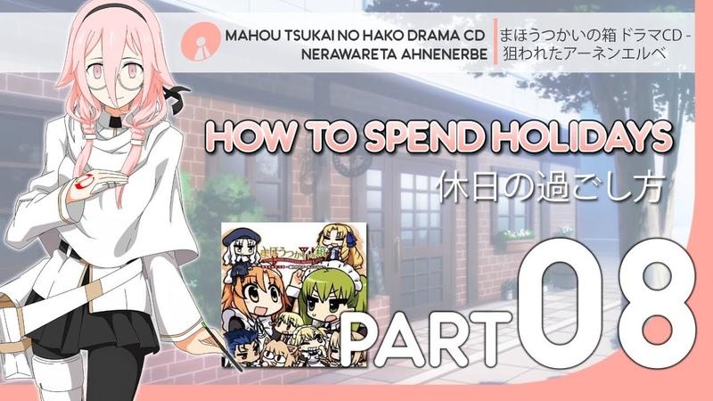 Part 8 How to spend Holidays Mahou Tsukai no Hako Nerawareta Ahnenerbe
