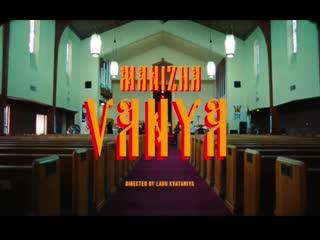 Премьера клипа! MANIZHA - VANYA (Манижа Ваня)