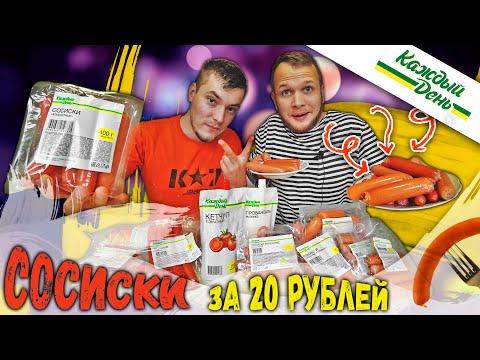 Сосиски за 20 рублей, пробуем все сосиски Каждый День