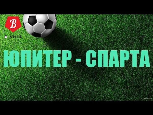 Обзор матча Юпитер 5 3 Спарта 15 10 19