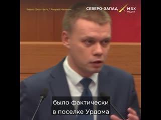 Выступление депутата Евгения Ступина против вывоза мусора на станцию Шиес