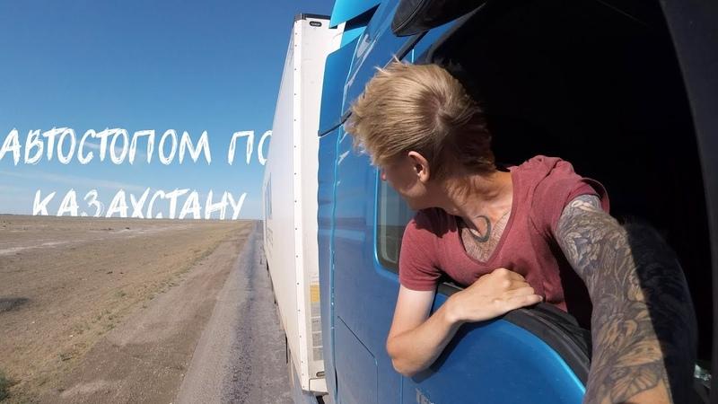 Путешествие в Казахстан 5000 км автостопом и поход на Чарынский каньон