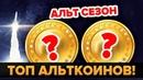 ТОП 2 Альткоина готовы ВЗОРВАТЬСЯ В следующем АЛЬТ СЕЗОНе chico crypto