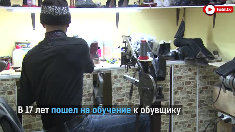 Честная работа прославила обувщика из Усть Катава