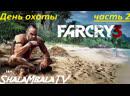 ShalambalaTV FARCRY-3 День Охоты часть 2