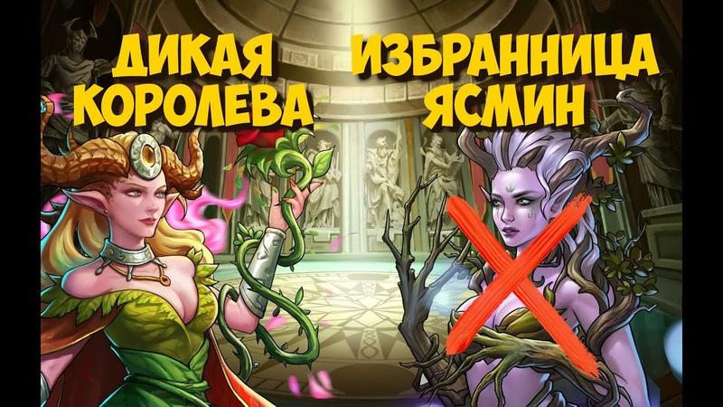 Gems of war Дикая Королева и Избранница Ясмин