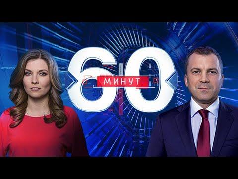 60 минут по горячим следам (вечерний выпуск в 17:25) от 17.01.2020