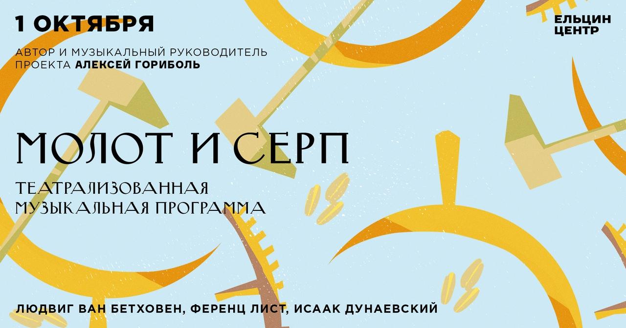 Афиша Екатеринбург «Молот и серп». Концерт в Ельцин Центре
