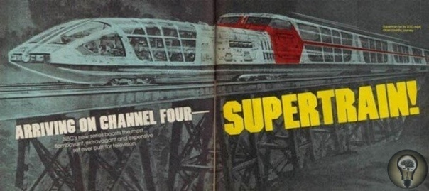 ИСТОРИЯ АТОМНОГО ПОЕЗДА, КОТОРЫЙ НЕ СМОГ. В 1979 году тысячам американцев представили Суперпоезд (Supertrain) - атомный гиперскоростной пассажирский экспресс, по своей комплектации