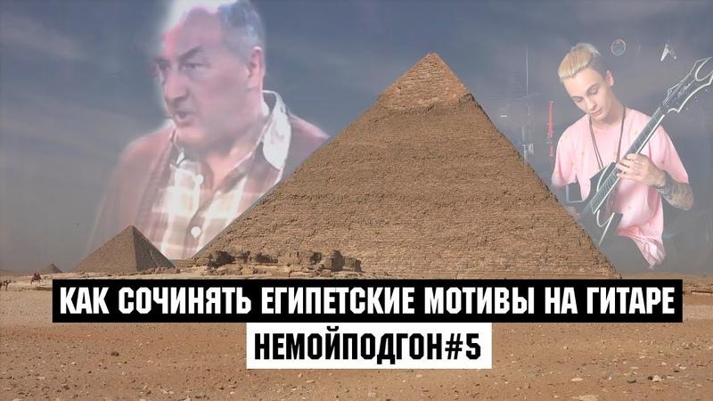 КАК СОЧИНЯТЬ ЕГИПЕТСКИЕ МОТИВЫ НА ГИТАРЕ? | НЕМОЙПОДГОН5