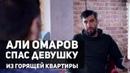 Дагестанец спас девушку в Нижневартовске/Интервью
