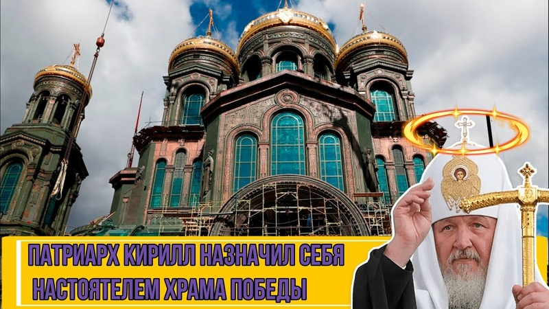 Гундяев настоятель храма Победы Одежда Гитлера священная реликвия