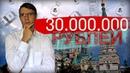 Куда уйдут 30 000 000 в Омске? Омич Today новости Омск